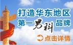 昆山虹桥医院打造华东地区男科品牌